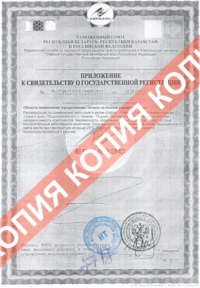 лечение от паразитов в новосибирске