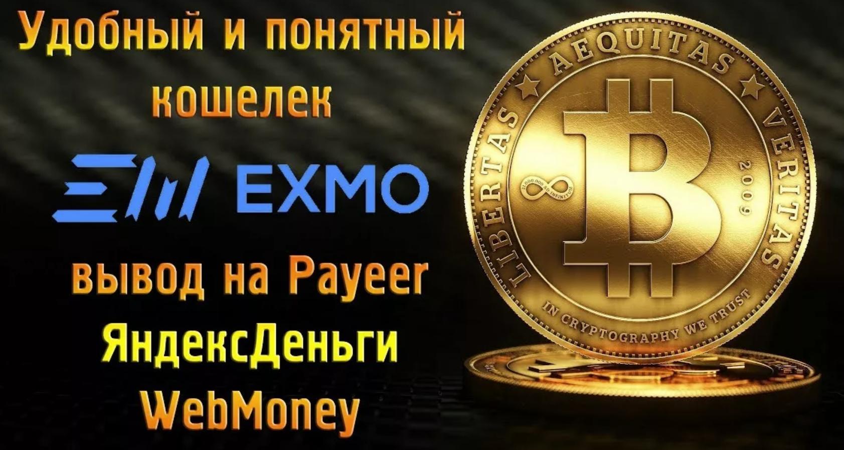 Лучшая биржа криптовалют EXMO